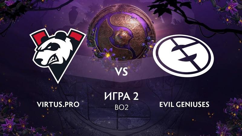 Vs Evil Geniuses игра 2 BO2 The International 9 Групповой этап День 4