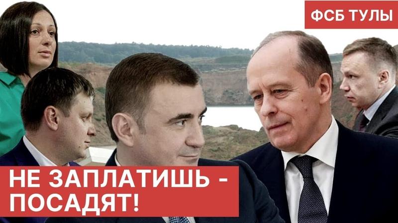 Замминистра и бизнесмен вскрывают грязную работу ФСБ эксклюзивное интервью из Тулы