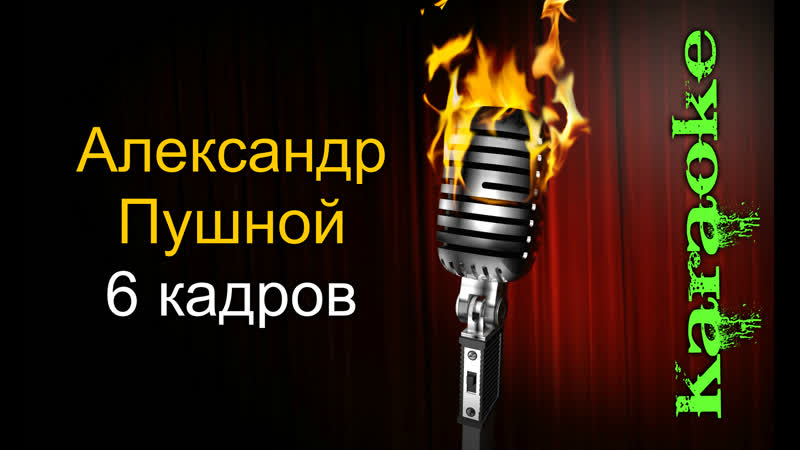 Александр Пушной 6 кадров караоке