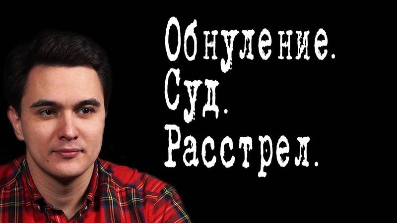 Обнуление Суд Расстрел ВладиславЖуковский