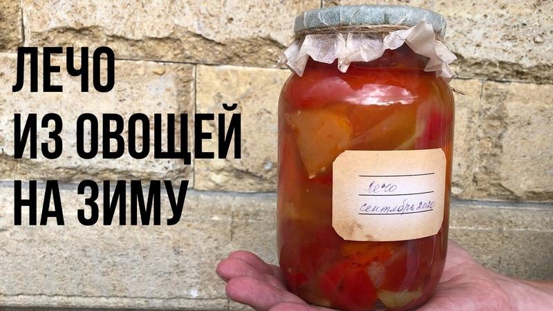 Забытый рецепт Лечо из овощей по рецепту моей бабушки Заготовки на зиму Кулинарный канал шефа