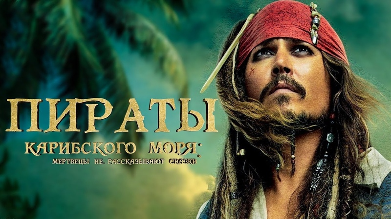 Пираты Карибского моря 5 Мертвецы не рассказывают сказки Обзор Трейлер на русском