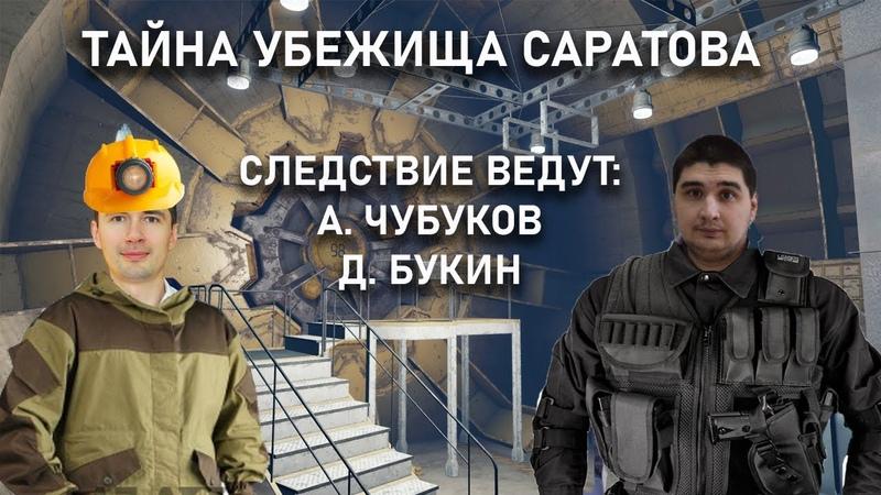 Тайна убежища Саратова Следствие ведут А Чубуков и Д Букин