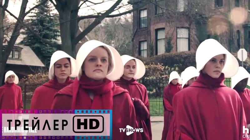 🎬 Рассказ служанки 4 й сезон Русский трейлер HD Озвучка Сериал Hulu 2020