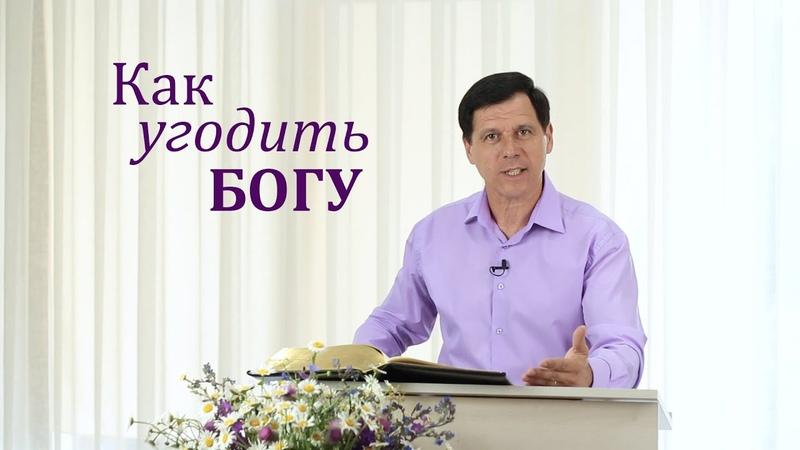 Как угодить Богу