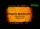 Кино АLive 1870.[P|e|r\|/c|y.J|a|c\|k|/s|o|n{дилогия}=2010/13 MaximuM