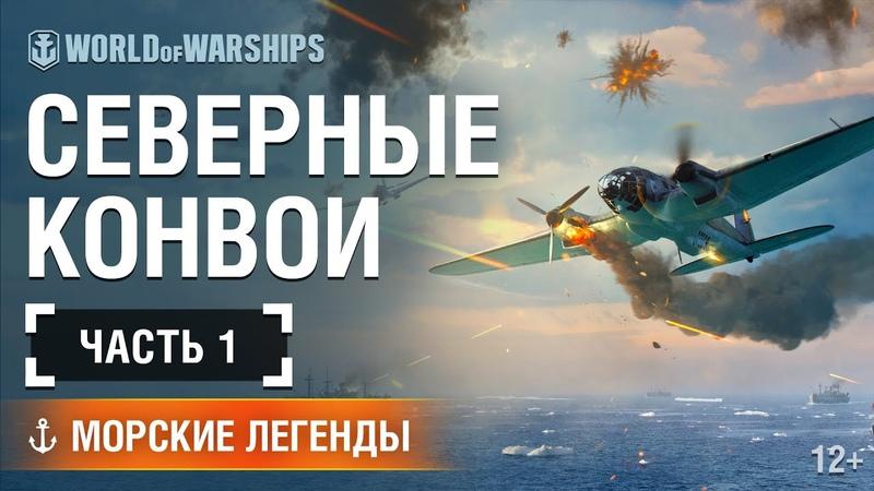 Морские Легенды Северные конвои Часть 1 World of Warships