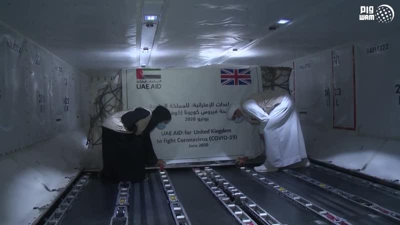 الإمارات ترسل مواد أولية إلى المملكة المتحدة لزيادة إنتاج مستلزمات الوقاية الشخص