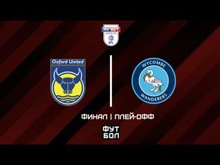 Оксфорд - Уиком / Финал плей-офф Анг. Лиги 1 / Сезон 19-20