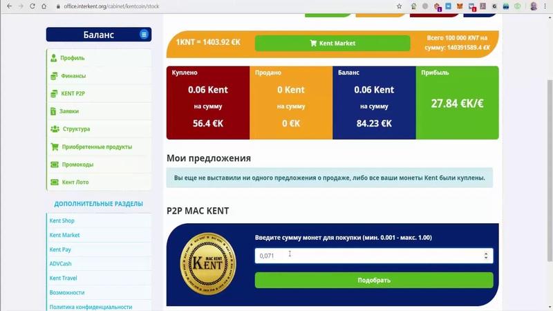 KENT BUSINESS CLUB ПОКУПКА АКТИВА KENT в АПРЕЛЕ 2020г