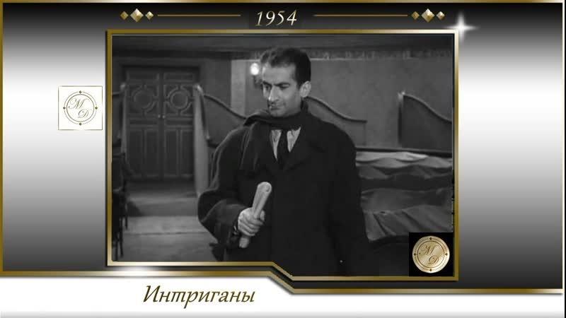 Интриганы Les Intrigantes Анри Декуан Henri Decoin 1954 Франция