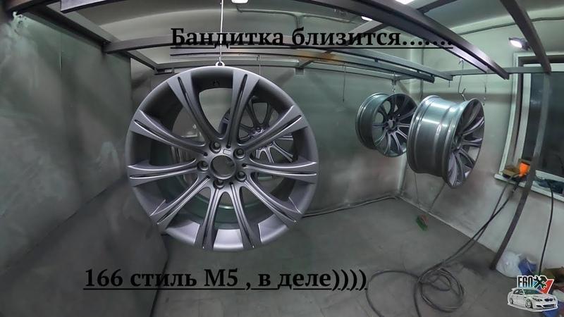 166 стиль для Бандитки 166 стиль BMW M5 E60 Матовый графит Покраска порошковая