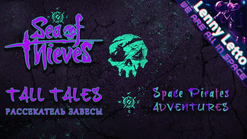 Sea of Thieves Tall Tales Рассекатель завесы