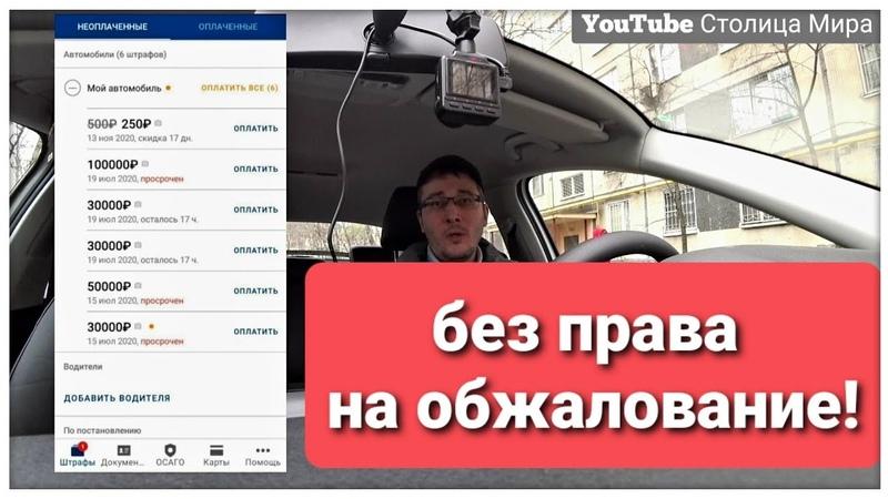 ⚡В Москве ТАКСИСТ заработал 240 тысяч рублей ШТРАФОВ за 4 дня работы и сбежал СТОЛИЦА МИРА О ТАКСИ