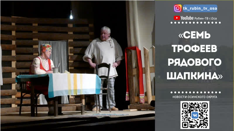 Премьера спектакля Семь трофеев рядового Шапкина