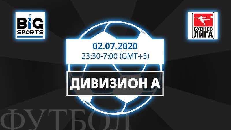 БуднесЛига 02 07 2020 Дивизион А