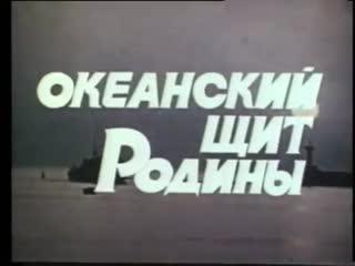 Океанский щит Родины (киностудия МО СССР). 1987 год.