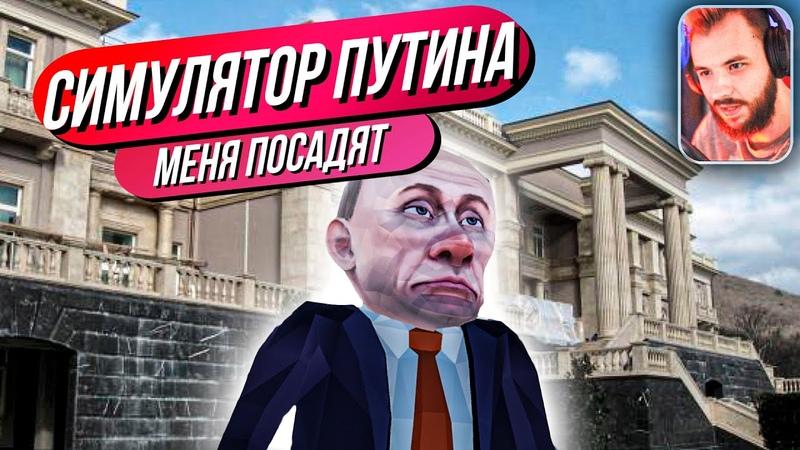 СИМУЛЯТОР ПУТИНА Теперь меня точно посадят Злой Путин в Steam обзор