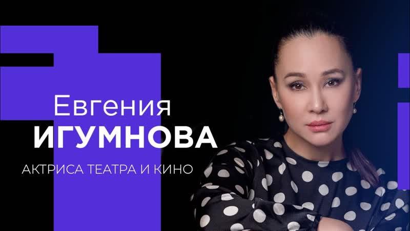 ЕВГЕНИЯ ИГУМНОВА о «тембре» в работе, восточном менталитете и русской крови