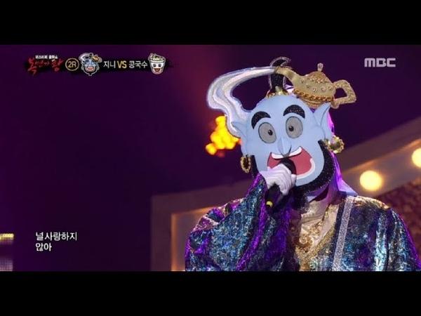 [2round] Jinie - I Dont Love You , 지니 - 널 사랑하지 않아 복면가왕 20190721