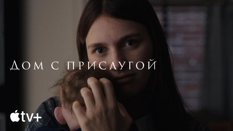 Сериал Дом сприслугой  официальный трейлер AppleTV