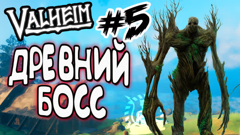ДРЕВНИЙ БОСС ➤ СТРИМ 5 ➤ VALHEIM