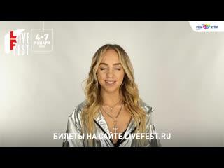 Мари Краймбрери приглашает на Live Fest 2020