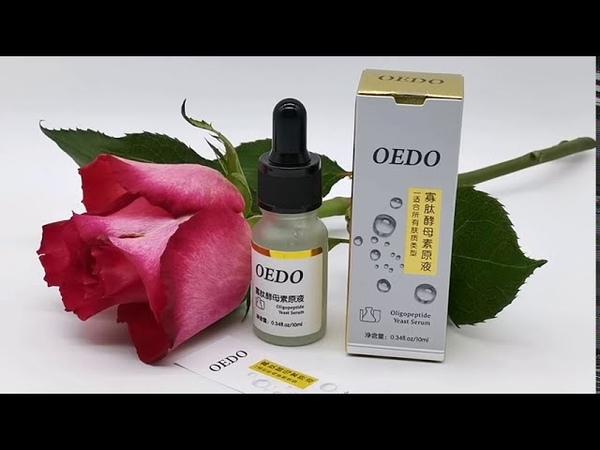 Олигопептидная Сыворотка для Лица Против Старения Бренд OEDO от Магазина OEDO Official Store