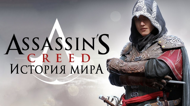 История мира Assassins Creed Противостояние Ассасинов и Тамплиеров
