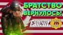Братство Стали вернулось в Fallout Голые булки Киберпанка Играйте в ProDeus! Новости выпуск 42