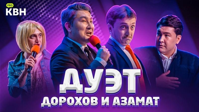 Лучшее в КВН: Денис Дорохов и Азамат Мусагалиев / Камызяки / проквн