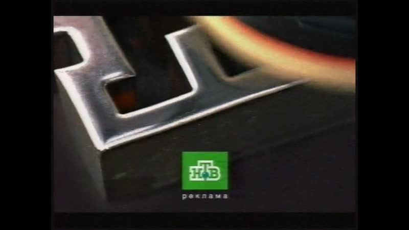 Рекламный блок (НТВ, 21.07.2013)