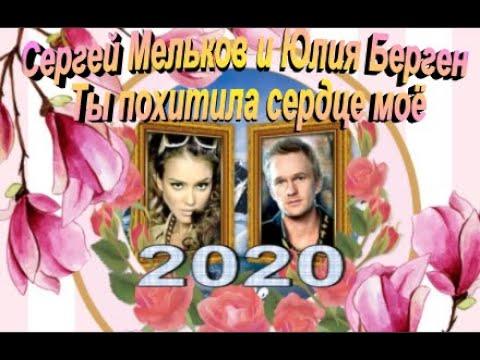 ☻BEST♥MUSIC♥ZH♥ Сергей Мельков и Юлия Берген Ты похитила сердце моё
