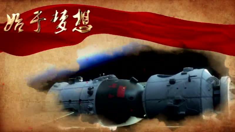 """2019""""中国航天日""""主题活动在京举行,空间站研制进展大公开"""