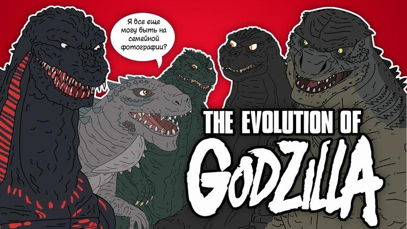 Эволюция Годзиллы в анимации Русский Дубляж Tell It Animeited