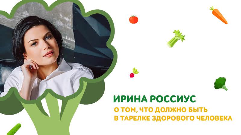 Ирина Россиус о том что должно быть в тарелке здорового человека