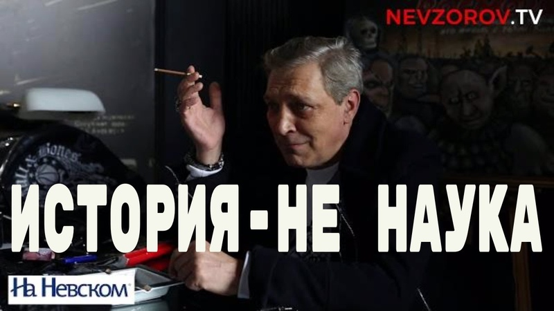 История не наука Невзоров дает интервью изданию На Невском