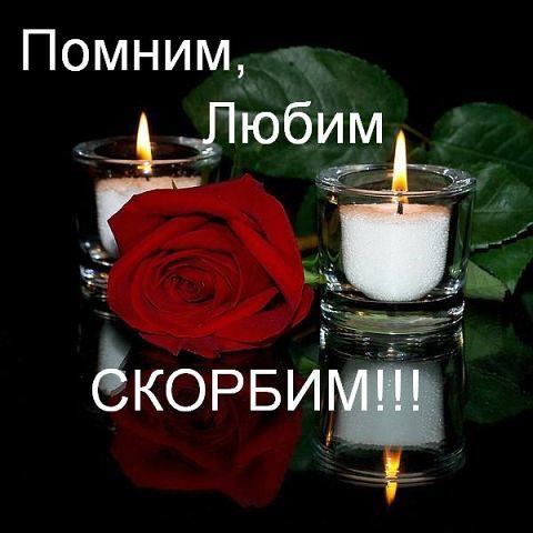 шопингом, фото с помним любим скорбим российских