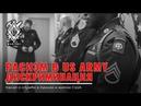 Расизм в US Army Дискриминация Армия США Руденко