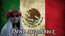 День мертвых Традиции Мексики