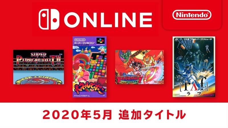 ファミリーコンピュータ スーパーファミコン Nintendo Switch Online 追加タイトル 2020年5月