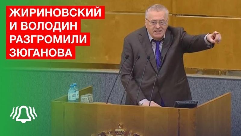 Жириновский и Володин устроили разнос Зюганову