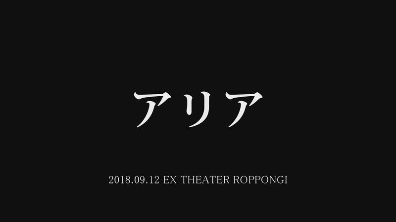 【LIVE】アリアコドモドラゴン【期間限定公開】