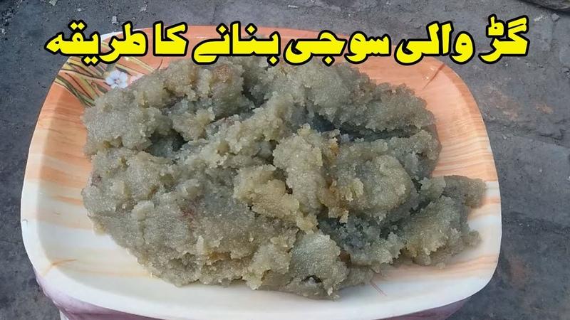 Gur Wali Soji Recipe Jaggery Soji Recipe in Urdu