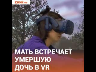 Мать встречает умершую дочь в VR