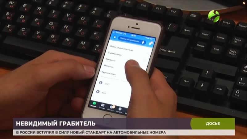 Аферист обокрал жительницу Лабытнанги с помощью мобильного банка
