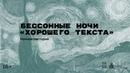 Бессонные ночи «Хорошего текста». «Писатель как персонаж: металитературные сюжеты ХХ века».