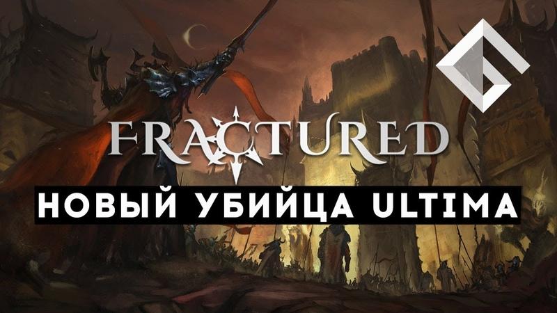 MMORPG FRACTURED УБИЙЦА ULTIMA НОВОГО ПОКОЛЕНИЯ С ИНТЕРАКТИВОМ И БЕЗ ГРИНДА