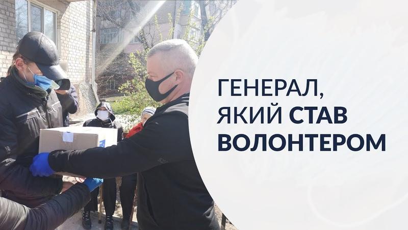 😮 Люди були в шоці Генерал Забродський особисто розносив допомогу мешканцям Дніпропетровщини