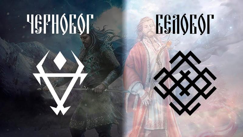 МОЩНЫЙ СЛАВЯНСКИЙ АМУЛЕТ   Чернобог и Белобог